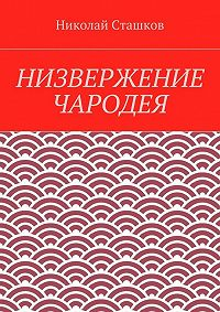 Николай Сташков -Низвержение Чародея