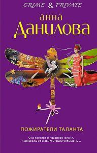 Анна Данилова -Пожиратели таланта
