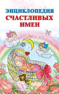 Ирина Филиппова -Энциклопедия счастливых имен