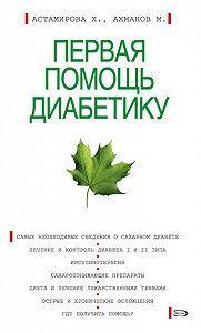 Хавра Астамирова -Первая помощь диабетику