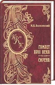 Михаил Волконский -Сирена