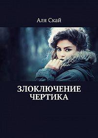 Аля Скай - Злоключение чертика