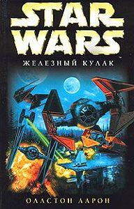 Аарон Оллстон -X-Wing-6: Железный Кулак