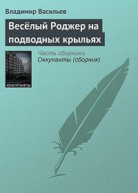 Владимир Васильев - Весёлый Роджер на подводных крыльях