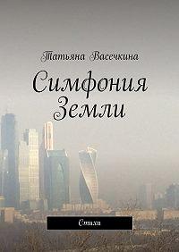 Татьяна Васечкина - Симфония Земли