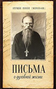Алексей Осипов, Игумен Никон (Воробьев) - Письма о духовной жизни
