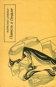 Мурасаки Сикибу -Повесть о Гэндзи (Гэндзи-моногатари). Книга 3