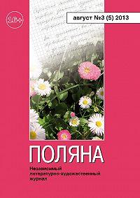 Коллектив Авторов -Поляна №3 (5), август 2013