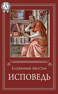 Августин Блаженный -Исповедь