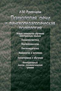 Ирина Румянцева -Психология речи и лингвопедагогическая психология
