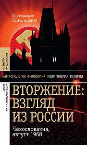 Йозеф Паздерка -Вторжение: Взгляд из России. Чехословакия, август 1968