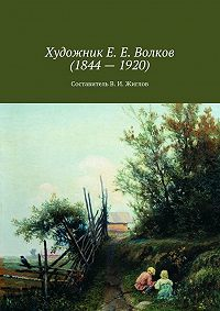 В. Жиглов -Художник Е. Е. Волков(1844–1920)