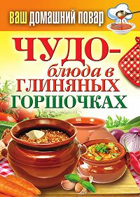 С. П. Кашин -Чудо-блюда в глиняных горшочках