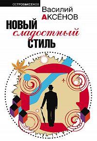 Василий П. Аксенов -Новый сладостный стиль