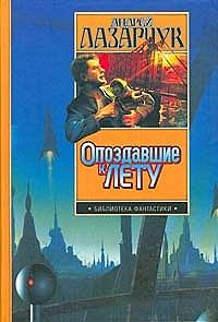 Андрей Лазарчук -Опоздавшие к лету (сборник)