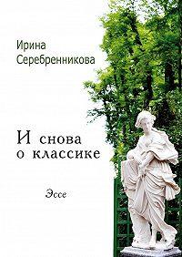 Ирина Серебренникова -Иснова оклассике. Эссе