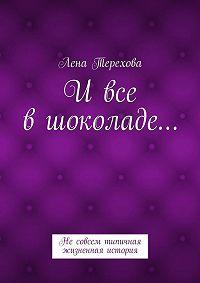 Лена Терехова -Ивсе вшоколаде… Несовсем типичная жизненная история