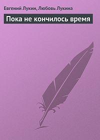 Евгений Лукин -Пока не кончилось время