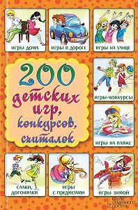 Лина Копецкая -200 детских игр, конкурсов, считалок