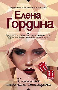 Елена Гордина -Слишком сильная женщина