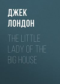 Джек Лондон -The Little Lady of the Big House