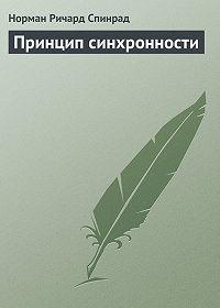 Норман Спинрад -Принцип синхронности