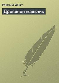 Раймонд Фейст -Дровяной мальчик