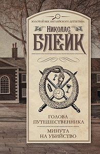 Николас Блейк -Голова путешественника. Минута на убийство (сборник)