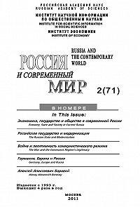 Юрий Игрицкий - Россия и современный мир № 2 / 2011