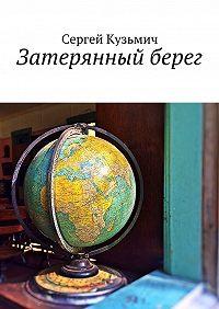Сергей Кузьмич -Затерянный берег