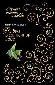 Ирина Алпатова -Рыбка в солнечной воде
