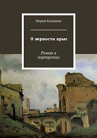 Мария Капшина -Оверностикрыс. Роман в портретах