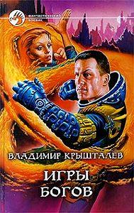 Владимир Крышталев -Игры богов