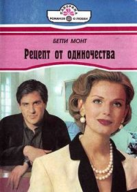 Бетти Монт - Рецепт от одиночества