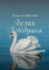 Вячеслав Евдокимов -Белая Лебедушка