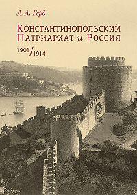 Лора Герд -Константинопольский Патриархат и Россия. 1901–1914