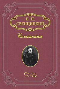 Валентин Свенцицкий -Смерть