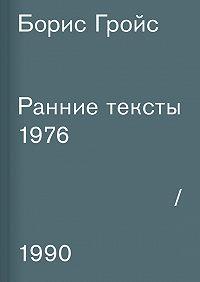 Борис Гройс -Ранние тексты. 1976–1990