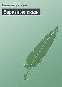 Василий Брусянин -Заразные люди