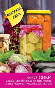 С. П. Кашин -Заготовки из кабачков, баклажанов, патиссонов, тыквы, моркови, лука, свеклы, чеснока