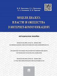О. Казанцева -Модели диалога власти и общества в интернет-коммуникациях
