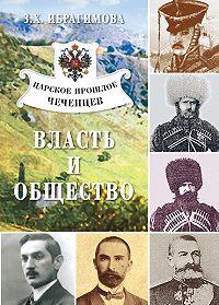 Зарема Ибрагимова -Царское прошлое чеченцев. Власть и общество