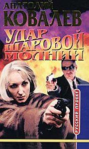 Анатолий  Ковалев -Удар шаровой молнии