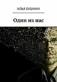 Илья Бушмин -Один из нас