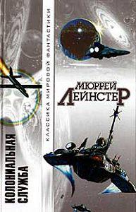 Мюррей Лейнстер -Космические пираты