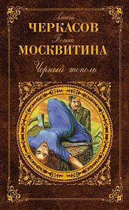 Полина Дмитриевна Москвитина -Черный тополь