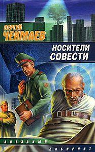 Сергей Чекмаев - Носители Совести