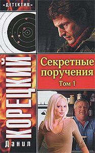 Данил Корецкий -Секретные поручения. Том 1