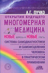 Людмила Пучко -Многомерная медицина. Новые вопросы и новые ответы
