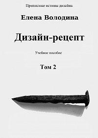 Елена Володина - Дизайн-рецепт. Том2